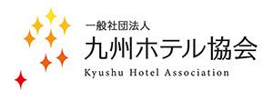 一般社団法人 九州ホテル協会